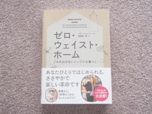 ★zero waste home.JPG