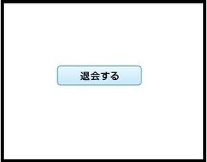 ポイントサイト 退会.jpg