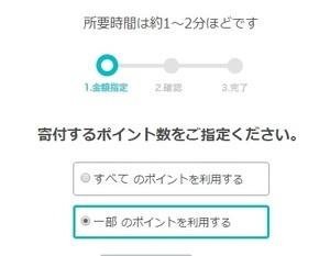 Hokkaido donation.jpg