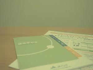 JA bank 2.JPG