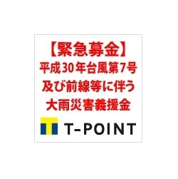 tpoint_donation.jpg